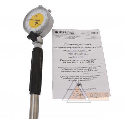 Нутромер индикаторный НИ 160-250 0.01 фото 1