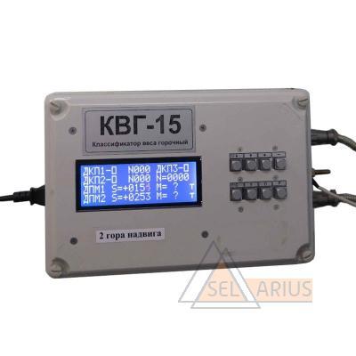 Классификатор веса горочный КВГ-15 - общий вид
